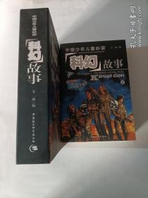 中国少年儿童必读科幻故事 (上下册)