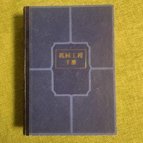 机械工程手册 第10卷 机械制造过程的机械化与自动化