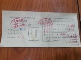 全国高等学校1953年暑期统一招生(东北区)准考证d