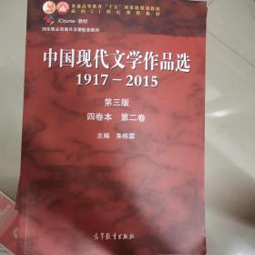 中国现代文学作品选1917—2015(第三版)(四卷本 第二卷)