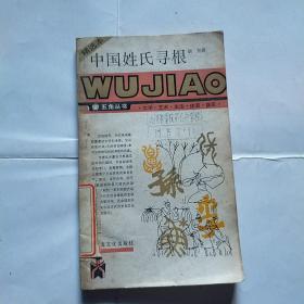 五角丛书-中国姓氏寻根