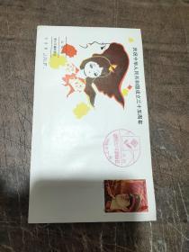 纪念封(山西省青少年集邮展览)
