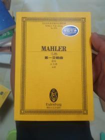 全国音乐院系教学总谱系列:马勒第一交响曲(提坦D大调总谱)