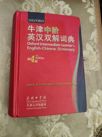 牛津中阶英汉双解词典(第4版):第 4 版