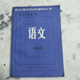 职工高中自学辅导丛书《语文》增补本