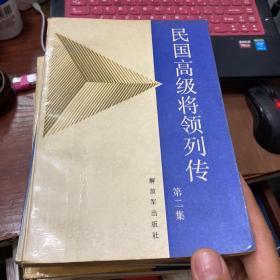 民国高级将领列传 全七册