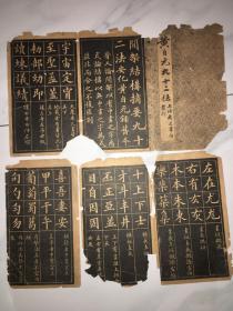 黄自元书法