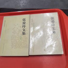张爱玲文集,3,4二册