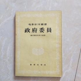 电影剧本丛书 政府委员