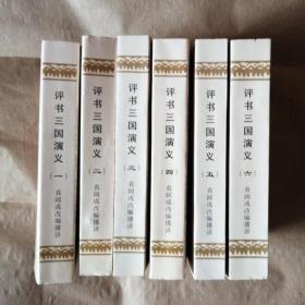 袁阔成改编播讲评书三国演义(全六册)