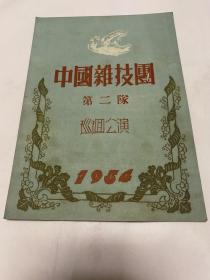1954第二隊巡逥公演〈中国雜技團〉