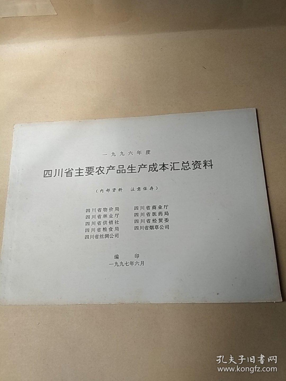 1996年度四川省主要农产品生产成本汇总资料