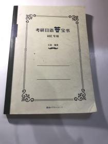 考研日语蓝宝书:词汇专项