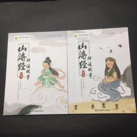 小鸡叫叫阅读课L4 山海经神话故事第一、三册