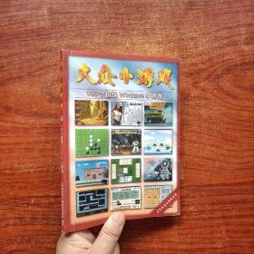 大众小游戏 100个超级windows小游戏(含光盘)