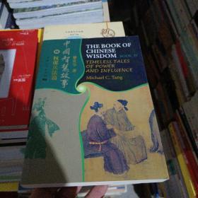 中国智慧故事(4):权谋兵法篇