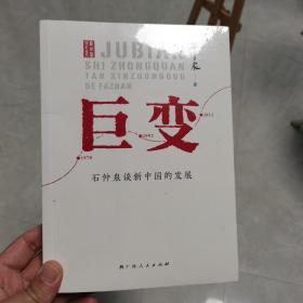 巨变——石仲泉谈新中国的发展