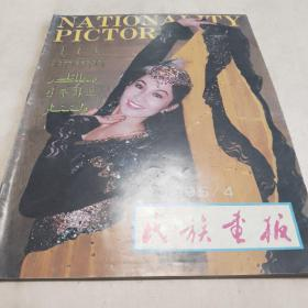 民族画报1995/4封面维族青年舞蹈家吐尔逊娜依