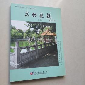 文物建筑(第4辑)