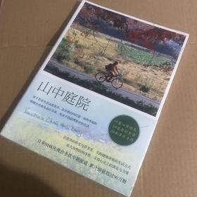 山中庭院:京都乡居二十年
