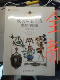 欧美珠宝首饰鉴赏与收藏(1840—1959年)(第七版)