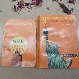 新概念英语.第二册+练习册