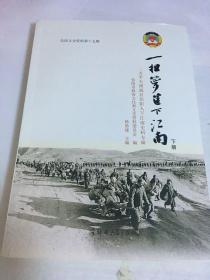 一担箩筐下江南 下册〈信阳文史资料第十五辑〉