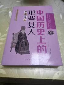 中国历史上的那些女人(超值白金版)