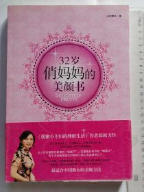 32岁俏妈妈的美颜书