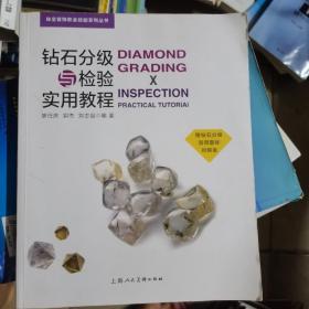 钻石分级与检验实用教程/珠宝首饰职业技能系列丛书