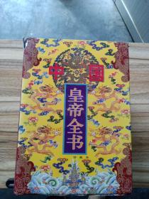 中国皇帝全书《四册全》