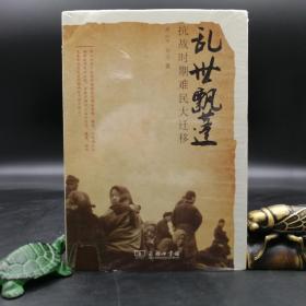 特惠 乱世飘蓬:抗战时期难民大迁移