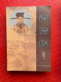 洪皓传(《容斋随笔》作者洪迈之父,洪秀全之28世祖。印量1千册,)