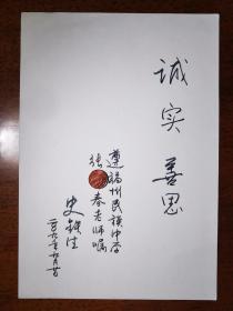 """不妄不欺斋藏品:史铁生签名题词""""诚实善思"""",16.8×24cm厚纸。"""
