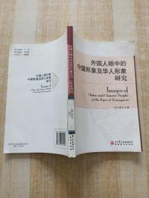 外国人眼中的中国形象及华人形象研究