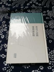 杨树达文集:淮南子证闻盐铁论要释