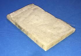 清 木刻 《錦字箋》存卷一和卷二   一冊   22.2*12.2