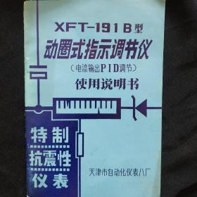 《动圈式指示调节器使用说明书》XFT-191B型 电流输出PID调节 32开 私藏 书品如图