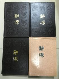辞源 (修订本)【全4册】