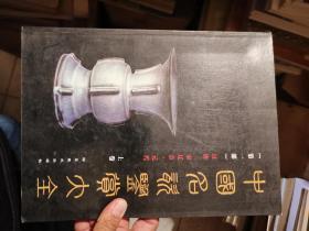 中国名瓷鉴赏大全(第一部——汉唐•宋辽金•元代)上卷