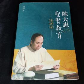 陈大惠圣贤教育