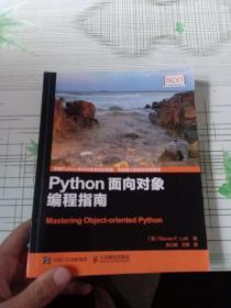 Python面向对象编程指南:Mastering Object-oriented Python