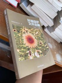 环境保护文件选编2012(上