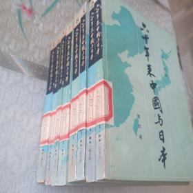六十年来中国与日本1—8册全