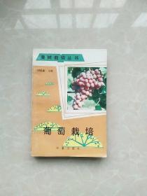 果树栽培丛书: 葡萄栽培