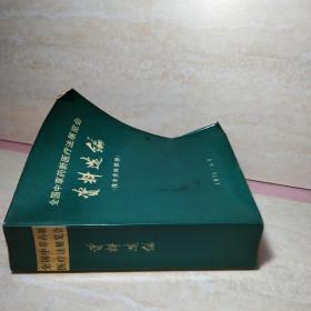 全国中草药新医疗法展览会资料选编 (技术资料部分)