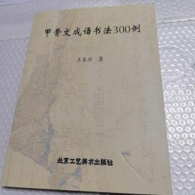 甲骨文成语书法300例