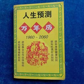 人生预测万年历(1960——2060)