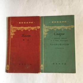 【俄语简易读物】寓言、死公主和七勇士的故事(2本合售)