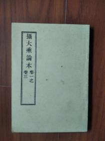 摄大乘论本 卷一之卷三